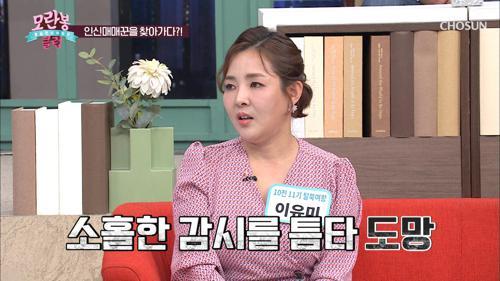 탈북을 위해 스스로 '인신 매매꾼'을 찾아가다!? TV CHOSUN 210425 방송