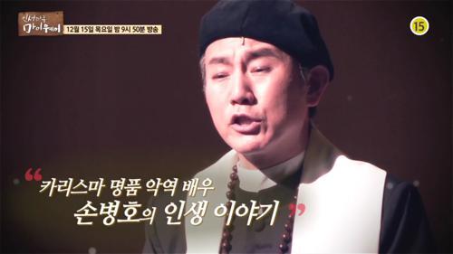 개성파 카리스마 배우 손병호!!_마이웨이 25회 예고
