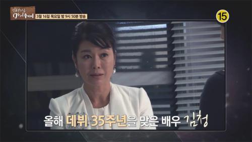 올해 데뷔 35주년을 맞은 배우 김청_인생다큐 마이웨이 38회 예고