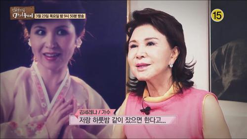 국보급 민요가수 김세레나_인생다큐 마이웨이 39회 예고