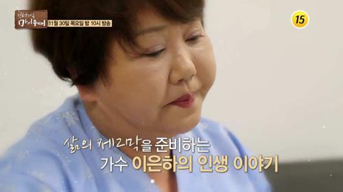 삶의 제2막을 준비하는 이은하 인생 이야기_인생다큐 마이웨이 74회 예고
