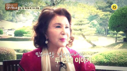 민요가왕 김세레나의 두번째 이야기_인생다큐 마이웨이 95회 예고