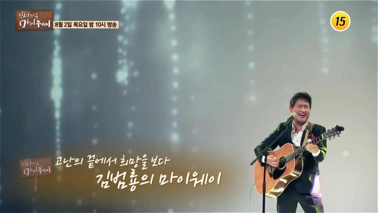 고난 끝에서 희망을 보다 가수 김범룡의 마이웨이_인생다큐 마이웨이 108회 예고 이미지
