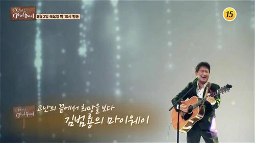 고난 끝에서 희망을 보다 가수 김범룡의 마이웨이_인생다큐 마이웨이 108회 예고
