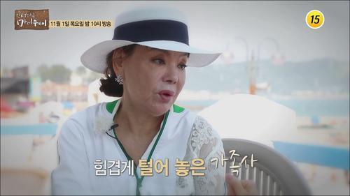 배우 김수미의 인생다큐 마이웨이 두 번째 이야기_인생다큐 마이웨이 121회 예고