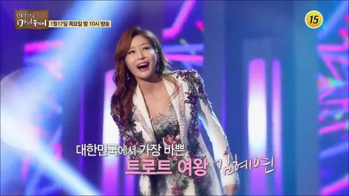 트로트 가수 김혜연의 마이웨이_인생다큐 마이웨이 131회 예고