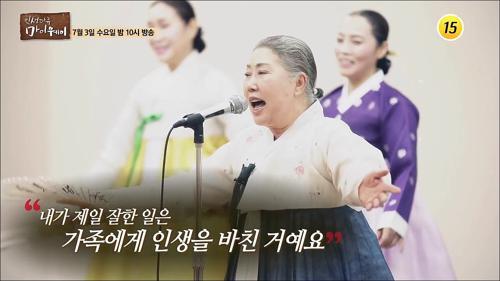 소리 인생 68년 대한민국 대표 명창, 국악인 신영희_인생다큐 마이웨이 153회 예고