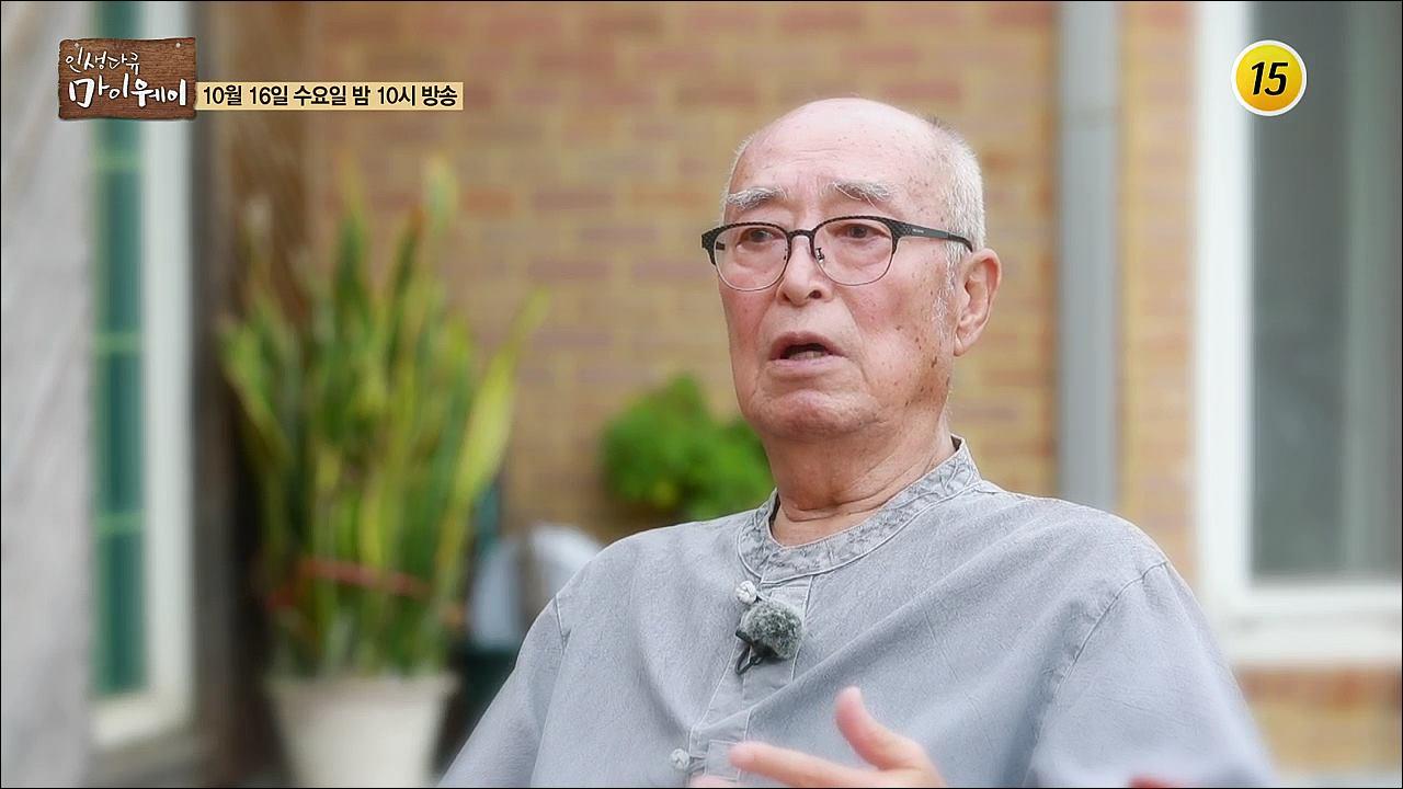속세를 떠나 자연 속에서 생활 중인 배우 박병호_인생다큐 마이웨이 168회 예고 이미지
