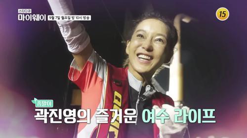 원조 국민 여동생 배우 곽진영의 여수살이 대.공.개_마이웨이 214회 예고