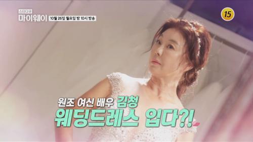 원조 여신 배우 김청 웨딩드레스 입다?!_마이웨이 221회 예고