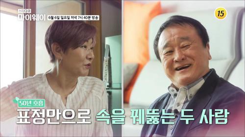 찐 중에 찐 콤비! 일집&연정 배배 남매 이야기_마이웨이 249회 예고 TV CHOSUN 210606 방송