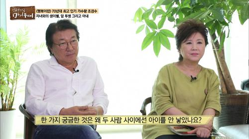 조경수-조혜석, 두 사람 사이에 아이가 없는 이유는?