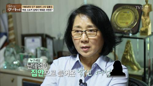 여성 팬을 자신의 집에서 재워준 임동진!