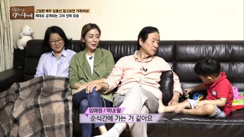 가족바보 임동진의 푸근한 모습!