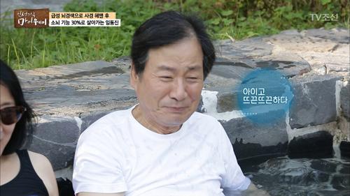 """노천 스파 즐기는 임동진 """"여기가 천국인가?"""""""