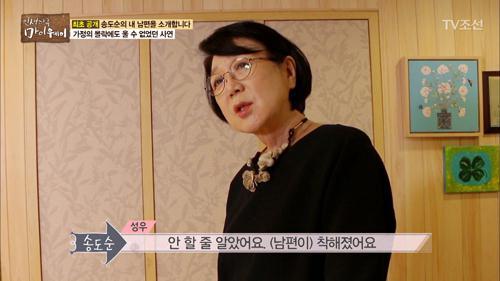 성우계의 살아있는 전설 송도순의 가족소개!