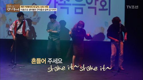 가족들과 함께 하는 박해미의 가족 음악회!