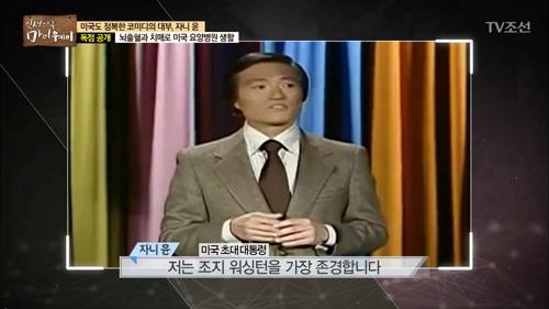 자니 윤, 그의 인생의 황금기!