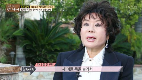 자니 윤 전 부인, 이혼을 결심한 이유
