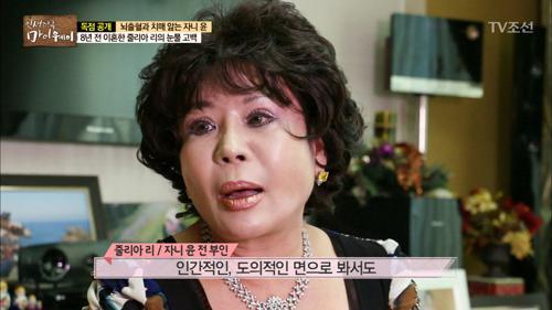 8년 전 이혼한 자니 윤 전 부인의 눈물 고백