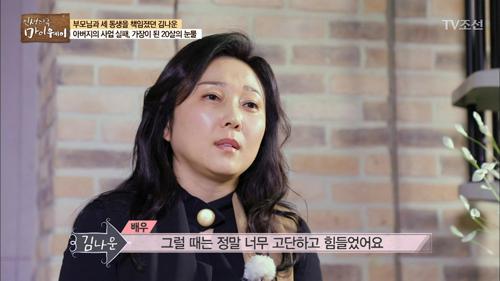 김나운이 친구하면 스타가 된다?! 그녀의 연기 인생은 어땠을까?