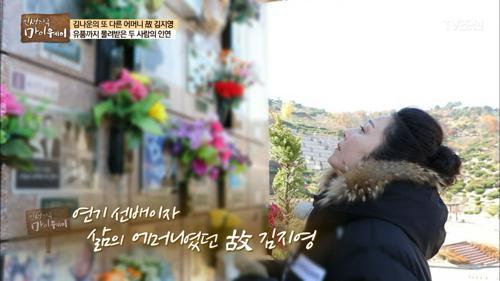 엄마와도 같았던 선배 故김지영의 묘를 찾은 김나운!