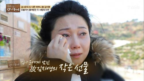 故김지영을 생각만 하면 눈물이 차오르는 김나운!