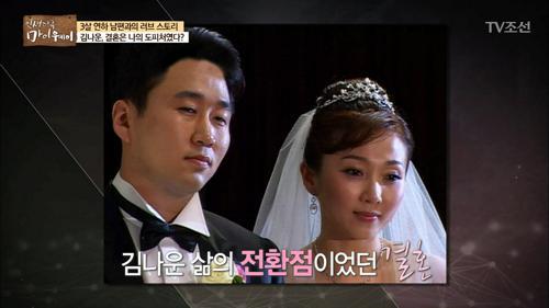 김나운, 자신의 결혼은 사랑이 아닌 도피처였다?!
