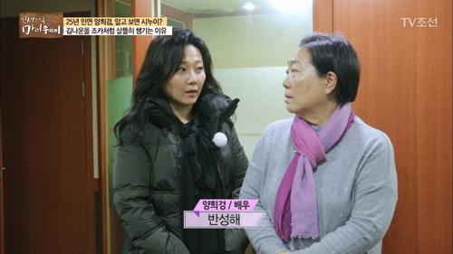 김나운의 또 다른 가족 같은 선배, 양희경!