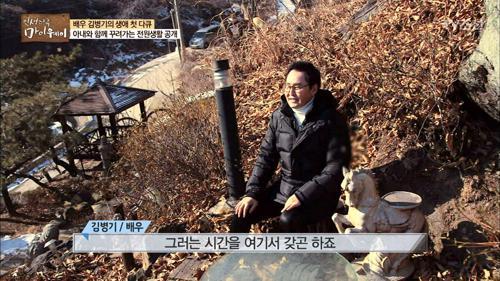 산기슭에 배우 김병기 만의 황제 카페가 있다!