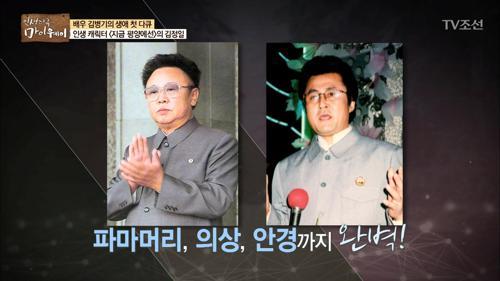 김정일 역이 인생 캐릭터! 김병기, 연기 황금기를 맞이하다!