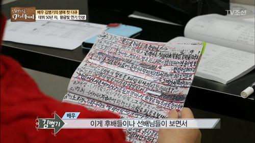 충격적인 데뷔 50년 차 배우의 대본