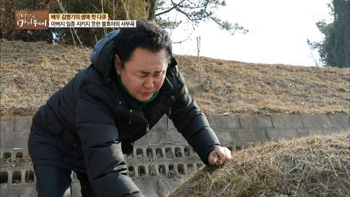배우 김병기, 어머니보다 더 많이 운 아버지의 장례식