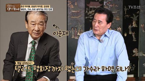 배우? 가수? '중년 아이돌' 탤런트 김성환!