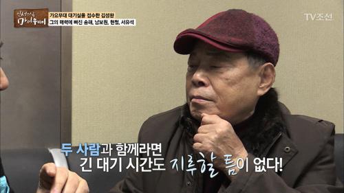 둘이 만나면 지루할 틈이 없다! 죽이 척척! 김성환과 남보원