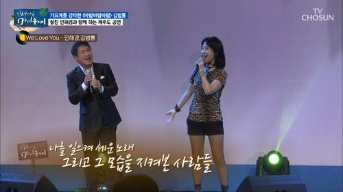절친 민해경과의 아름다운 듀엣 무대!
