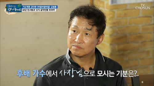 후배 가수가 현재는 사장님?! 그의 기분은?