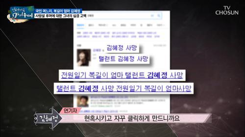 '전원일기 복길이 엄마' 탤런트 김혜정 사망설?!