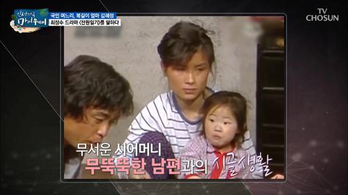 '19년 5개월 방송' 전원일기! 김혜정의 캐릭터는?