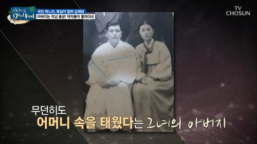 남진의 '가슴 아프게' 김혜정 아버지의 18번 곡이 된 사연은?!