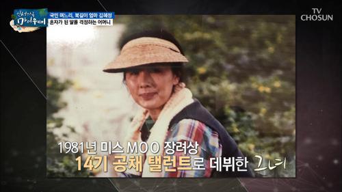 아버지 몰래 연기자가 된 김혜정? 험난했던 그녀의 사연!