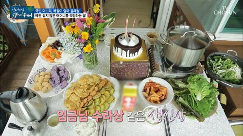 김혜정 어머니를 위한! 깜짝 서프라이즈 생신 파티~