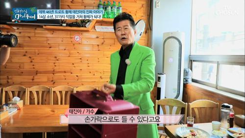 중국집 배달 시절~ 손가락으로 철가방 드는 태진아?!