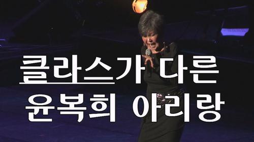 [선공개] 클라스가 다른 윤복희 아리랑