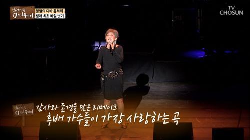 윤복희를 세상으로 불러낸 노래! '여러분' 라이브
