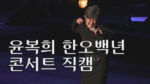 [미방영] 윤복희 한오백년 콘서트 직캠