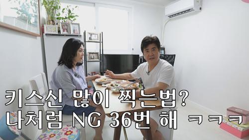 [미공개] 키스신 많이 찍는법? 나처럼 NG 36번 해ㅋㅋㅋ