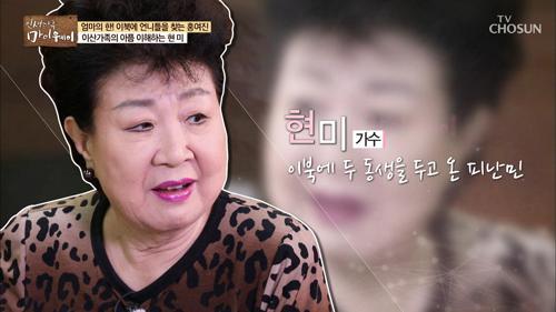 이북에 동생을 두고 온 피난민 현미와 홍여진의 만남!