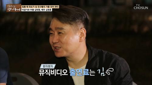뮤직비디오 출연료가 김?! 가수 활동한 이광기!