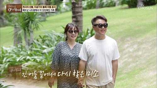 고된 시련을 겪고 난 이광기♥박지영 부부의 소망!